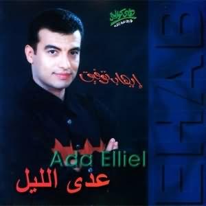 Ha Asadek - ح اساعدك