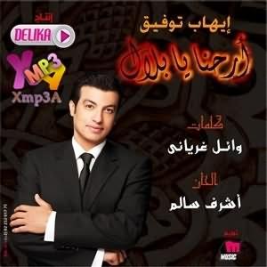 Arehna Ya Belal - ارحنا يا بلال
