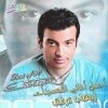 Best Of The 90s - 0 - Ehab Tawfik