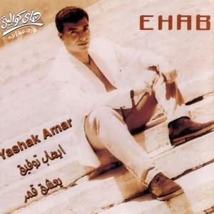 Einy Ala Elly Enkawa - عينى على اللى انكوا