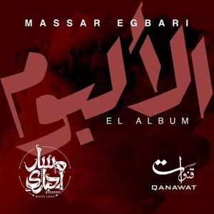 El Album - الألبوم