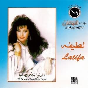 El Donia Bted7ak Leya