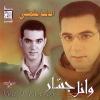 El Donya 3almetni - 2001 - Wael Gassar