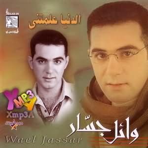 El Donya 3almetni - الدنيا علمتنى