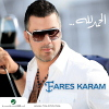 El Hamd Lellah - 2010 - Fares Karam