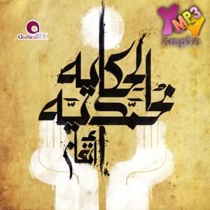 El Hekaya Mohamadeyya - الحكايه محمديه