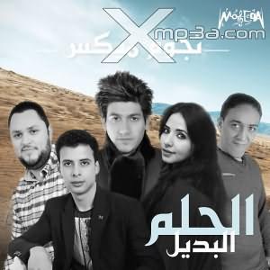 El Helm El Badil (Nogoum Mix) - الحلم البديل