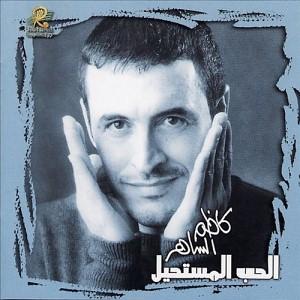 Al Hob Al Mustaheel (An Impossible Love)