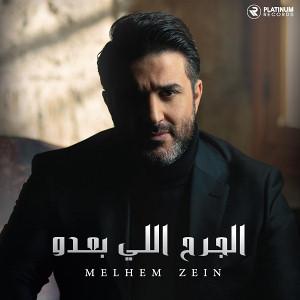 Qalbi El Jahlan - قلبى الجهلان