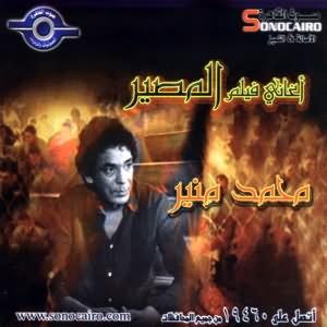 El Maseer (Destiny) - اغانى فيلم المصير