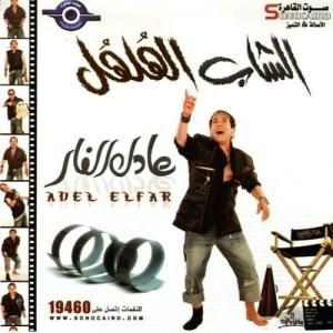 El Shab El Holhol - الشاب الهلهل