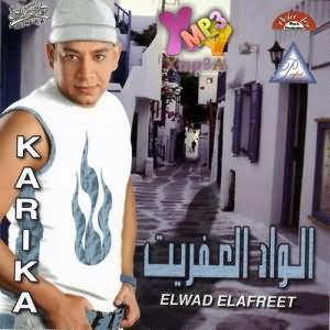 El Wad El Afreet - الواد العفريت