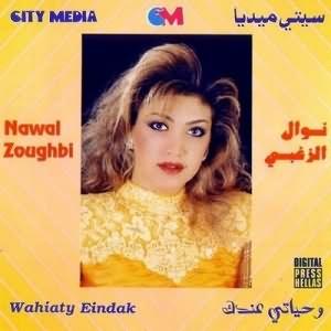 Wahiaty Eindak - وحياتى عندك