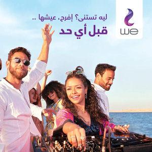 Abl Ay Hadd (We Telecom Egypt Ad) - قبل اي حد