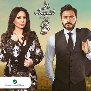 Wara El Shababeek (Ft Tamer Hosny) - ورا الشبابيك