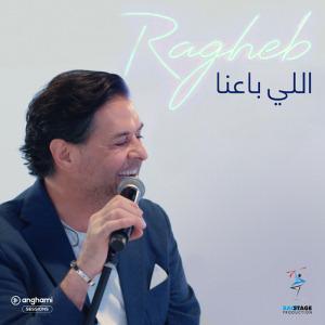 Elli Baana (New Version) - اللي باعنا (إصدار جديد)