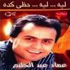 Lih Hazzy Keda - 1983 - Emad Abd El Halim