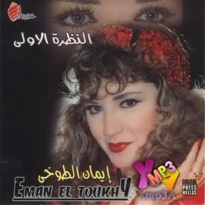 Al Nazra Al Oula - البوم النظره الاولى