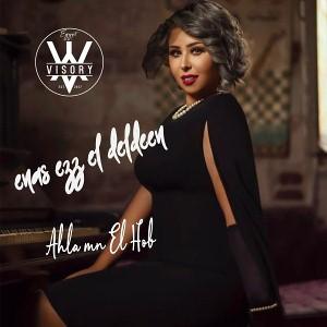 Ahla Mn El Hob - احلى من الحب