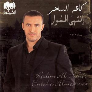 Entaha El Meshwar