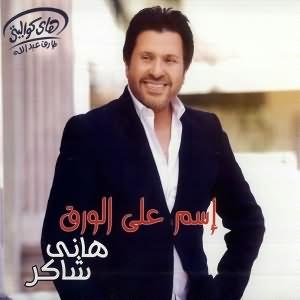 Baad Hobak - بعد حبك