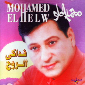 Fadaky El Rouh
