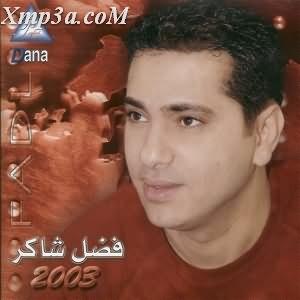 Fadl Shaker 2003 - فضل شاكر