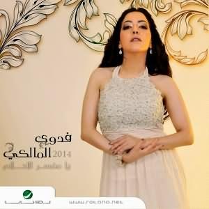 Ya Mefasar El Ahlam - يا مفسر الاحلام