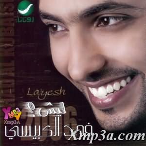 Layesh - ليش