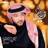Teje Na3chak - 2012 - Fahad Al Kubaisi