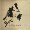 Eh Fi Amal - 2010 - Fairouz
