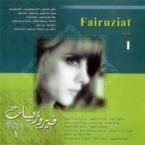 Fairuziat Instrumental Vol.1 - فيروزيات موسيقيه 1