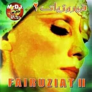 Fairuziat Instrumental Vol.2 - فيروزيات موسيقيه 2