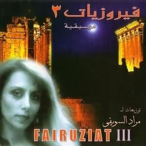 Fairuziat Instrumental Vol.3 - فيروزيات موسيقيه 3