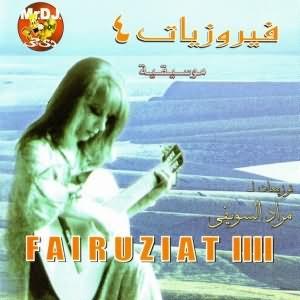 Fairuziat Instrumental Vol.4 - فيروزيات موسيقيه 4