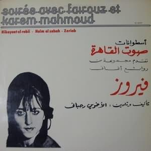 Soirée Avec Fairouz Et Karem Mahmoud