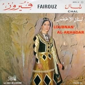 Loubnan Al Akhdar