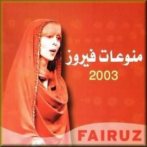 Monawaat Fairouz (Mix Songs) - منوعات فيروز