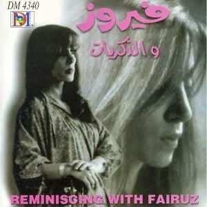 Reminiscing With Fairouz (فيروز والذكريات)