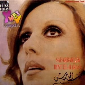 Bint El-Harass movie