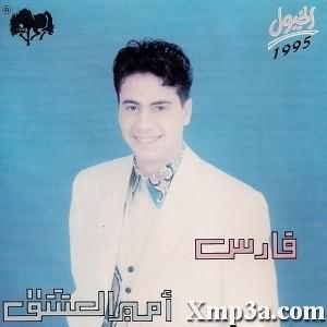 Ameer El Eshq