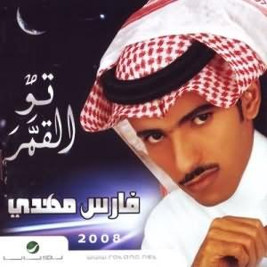 Taw El Qamr - تو القمر