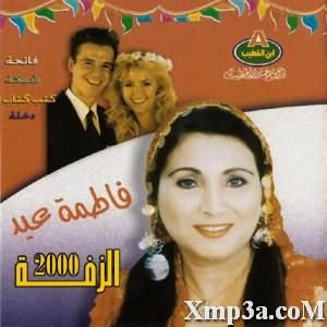 El Zafaa 2000 - البوم الزفه