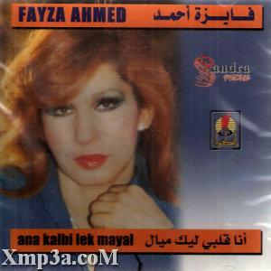 Ana Albi Lik Mayyal - انا قلبي ليك ميال
