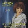 Resala Men Emraah - 0 - Fayza Ahmed
