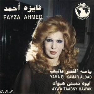 Yamma El Amar Aalbab - يامه القمر عالباب