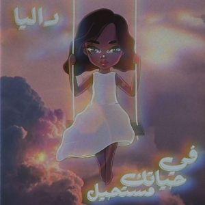 Fee Hayatek Mostaheel - في حياتك مستحيل