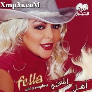 Ahl El Maghna - أهل المغنى