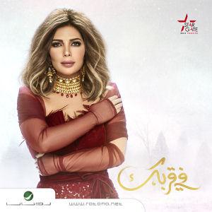 Halet Karkaba - حالة كركبة