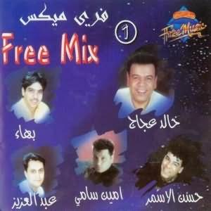 Free Mix 1 - فرى ميكس 1